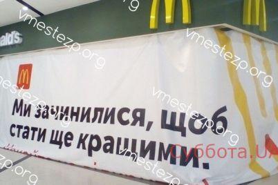 v-zaporozhe-zakrylsya-populyarnyj-fast-fud-foto.jpg