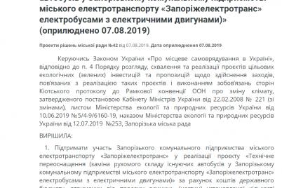 v-zaporozhe-zakupyat-desyat-elektrobusov-stali-izvestny-marshruty-foto.png