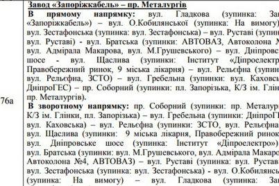 v-zaporozhe-zapuskayut-novyj-marshrut-na-verhnyuyu-horticzu.jpg