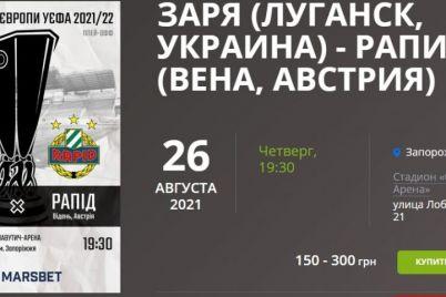 v-zaporozhe-zarya-sygraet-match-ligi-evropy-bilety-uzhe-v-prodazhe.jpg