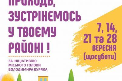 v-zaporozhe-zhitelej-goroda-zhdet-yarkij-dosug-v-parkah-i-skverah.jpg
