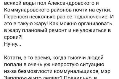 v-zaporozhe-zhurnalisty-raskritikovali-buryaka-za-piar-poka-polrajona-sidit-bez-vody.jpg