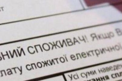 v-zaporozheoblenergo-pomenyalis-rekvizity-dlya-pogasheniya-dolgov-kuda-platit.jpg