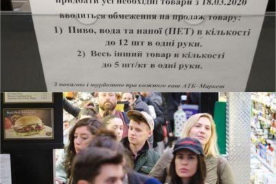 v-zaporozhskih-atb-vveli-ogranicheniya-na-prodazhu-tovarov.jpg