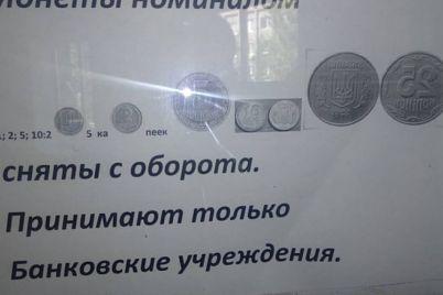 v-zaporozhskih-kioskah-i-magazinah-otkazyvayutsya-prinimat-meloch-foto-1.jpg