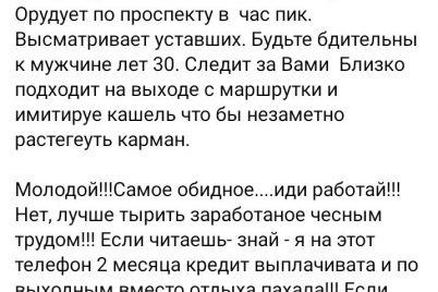 v-zaporozhskih-marshrutkah-oruduet-vor.jpg