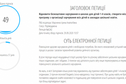 v-zaporozhskih-shkolah-hotyat-vernut-besplatnoe-pitanie.png