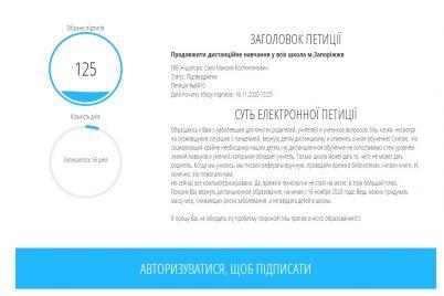 v-zaporozhskih-shkolah-mogut-vernut-distanczionnoe-obuchenie-peticziya-nabrala-nuzhnoe-kolichestvo-podpisej.jpg