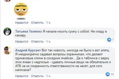 v-zaporozhskih-supermarketah-gruppa-podrostkov-voruet-veshhi-iz-kamer-hraneniya.jpg