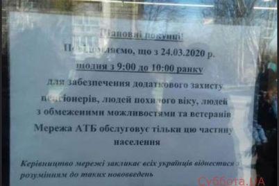 v-zaporozhskih-supermarketah-vveli-speczialnoe-vremya-dlya-obsluzhivaniya-pozhilyh-lyudej.jpg