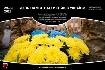 v-zaporozhskoj-55-j-brigade-pochtyat-pamyat-pogibshih-zashhitnikov-ukrainy.jpg