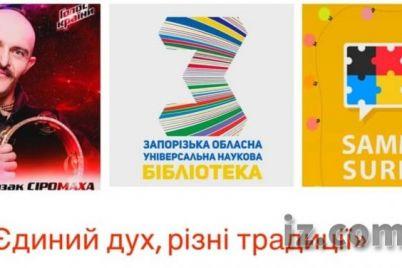 v-zaporozhskoj-biblioteke-otmetyat-den-urozhaya-s-yumorom.jpg