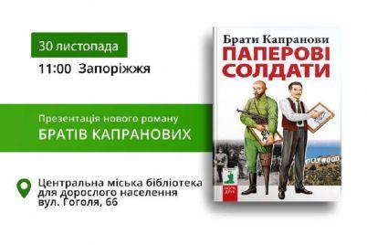 v-zaporozhskoj-biblioteke-vystupyat-izvestnye-blizneczy.jpg