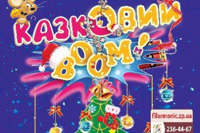 v-zaporozhskoj-filarmonii-deti-vmeste-so-geroyami-multfilmov-projdut-tri-urovnya-igry.jpg