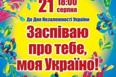v-zaporozhskoj-filarmonii-otmetyat-den-nezavisimosti-konczertom.jpg