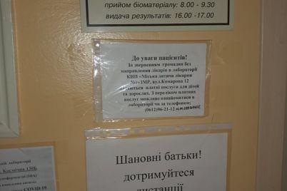 v-zaporozhskoj-gorodskoj-detskoj-bolnicze-podorozhala-stoimost-platnyh-uslug-foto-dokument.jpg