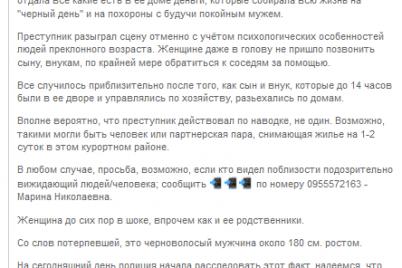v-zaporozhskoj-oblasti-85-letnyaya-starushka-otdala-moshenniku-polmilliona-griven.png