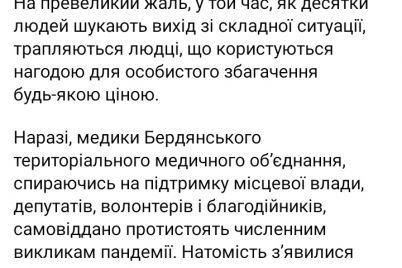 v-zaporozhskoj-oblasti-aktivizirovalis-moshenniki-oni-trebuyut-dengi-s-paczientov-kovidnogo-gospitalya.jpg