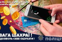 v-zaporozhskoj-oblasti-aktivizirovalis-moshenniki-podrobnosti.jpg