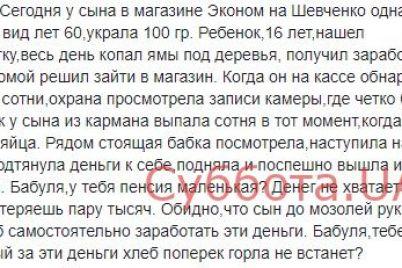 v-zaporozhskoj-oblasti-babushka-ukrala-u-podrostka-zarplatu.jpg