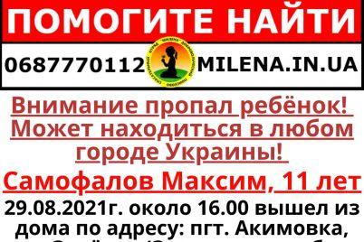 v-zaporozhskoj-oblasti-bez-vesti-propal-rebenok-policziya-dala-orientirovku-foto.jpg