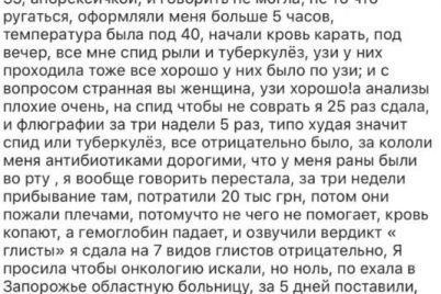 v-zaporozhskoj-oblasti-bolnuyu-rakom-devushku-mediki-lechili-ot-glistov.jpg