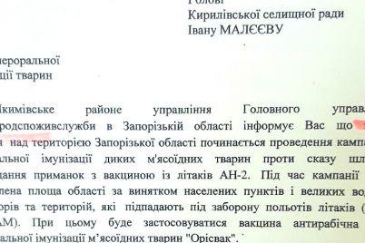 v-zaporozhskoj-oblasti-budut-sbrasyvat-primanki-dlya-dikih-zhivotnyh-s-samoletov.jpg