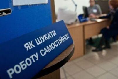 v-zaporozhskoj-oblasti-chislo-bezrabotnyh-idet-na-spad-na-odno-rabochee-mesto-pretendovalo-6-chelovek.jpg