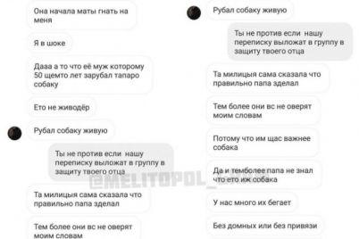 v-zaporozhskoj-oblasti-doch-muzhchiny-zastrelivshego-shhenka-haski-rasskazala-prichinu.jpg