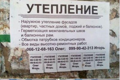 v-zaporozhskoj-oblasti-gorozhane-zhaluyutsya-na-stroitelnyh-moshennikov-foto.jpg