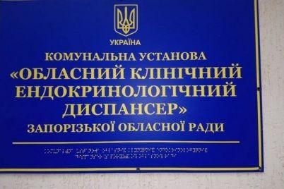 v-zaporozhskoj-oblasti-hotyat-zakryt-dispanser-paczienty-protiv-chinovniki-govoryat-ob-ekonomii.jpg