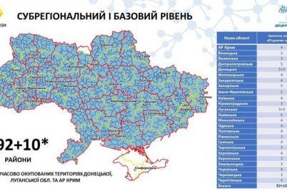 v-zaporozhskoj-oblasti-ischeznet-bolshinstvo-rajonov.jpg