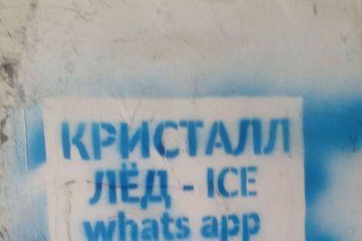 v-zaporozhskoj-oblasti-izobreli-novyj-sposob-rasprostraneniya-narkotikov-foto.jpg