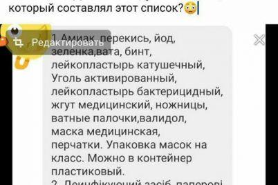v-zaporozhskoj-oblasti-k-spisku-shkolnyh-prinadlezhnostej-uchitelya-dobavili-validol.jpg