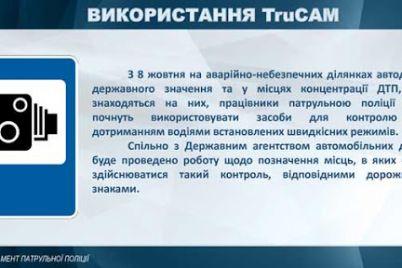 v-zaporozhskoj-oblasti-kamery-dlya-kontrolya-skorosti-dvizheniya-avto-poyavilis-na-novyh-uchastkah-adresa.jpg