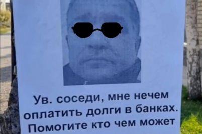 v-zaporozhskoj-oblasti-kollektory-unizhayut-lyudej-na-uliczah-goroda-foto.jpg