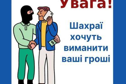 v-zaporozhskoj-oblasti-lzhe-nalogoviki-prosyat-perevesti-dengi-na-opredelennyj-schet.jpg