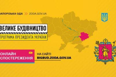 v-zaporozhskoj-oblasti-mozhno-onlajn-nablyudat-za-remontom-sadikov-i-shkol.jpg