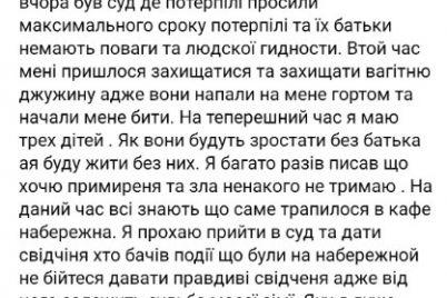 v-zaporozhskoj-oblasti-muzhchina-podrezavshij-neskolkih-chelovek-prosit-otozvatsya-svidetelej.jpg