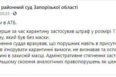 v-zaporozhskoj-oblasti-muzhchinu-kotoryj-voshel-v-atb-bez-maski-oshtrafovali-na-17-000-grn.jpg