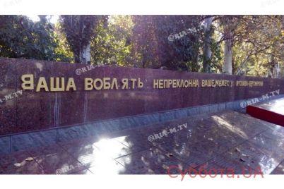 v-zaporozhskoj-oblasti-na-bratskoj-mogile-proizoshel-nepriyatnyj-inczident-foto.jpg
