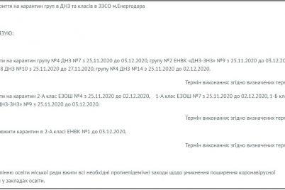 v-zaporozhskoj-oblasti-na-karantin-zakryli-neskolko-klassov-i-grupp-detsadov-spisok.jpg