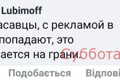v-zaporozhskoj-oblasti-na-sitilajtah-poyavilas-vyzyvayushhaya-reklama-s-kiskoj-foto.jpg