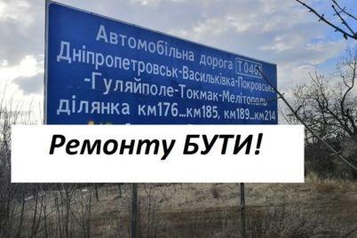 v-zaporozhskoj-oblasti-nachnetsya-sereznyj-remont-eshhe-odnoj-ubitoj-dorogi.jpg