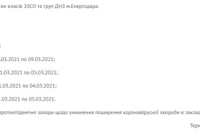v-zaporozhskoj-oblasti-neskolko-klassov-i-grupp-detsadov-zakryli-na-karantin-spisok.png