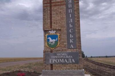 v-zaporozhskoj-oblasti-obnovili-vuezdnuyu-stelu-foto.jpg