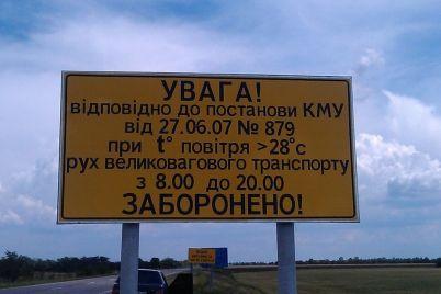 v-zaporozhskoj-oblasti-ogranichat-dvizhenie-gruzovogo-transporta-foto.jpg