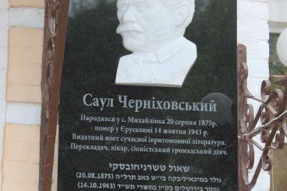 v-zaporozhskoj-oblasti-otkryli-pamyatnuyu-dosku-poetu-meropriyatie-posetil-posol-izrailya.jpg