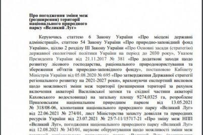 v-zaporozhskoj-oblasti-pochti-na-10-tysyach-gektarov-uvelichili-ploshhad-naczionalnogo-prirodnogo-parka.jpg