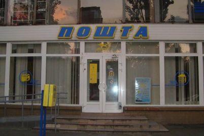 v-zaporozhskoj-oblasti-policziya-rassleduet-prisvoenie-90-tysyach-griven-odnim-iz-sotrudnikov-ukrpochty.jpg